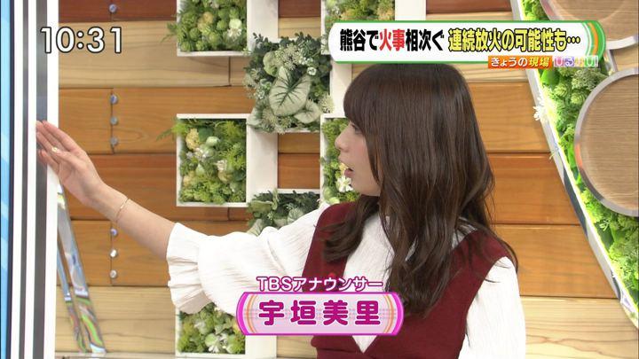 2019年02月05日宇垣美里の画像04枚目
