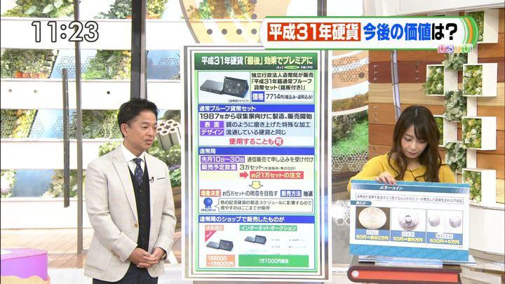 2019年02月19日宇垣美里の画像05枚目
