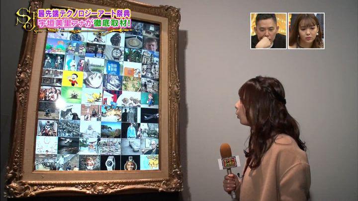2019年02月24日宇垣美里の画像09枚目