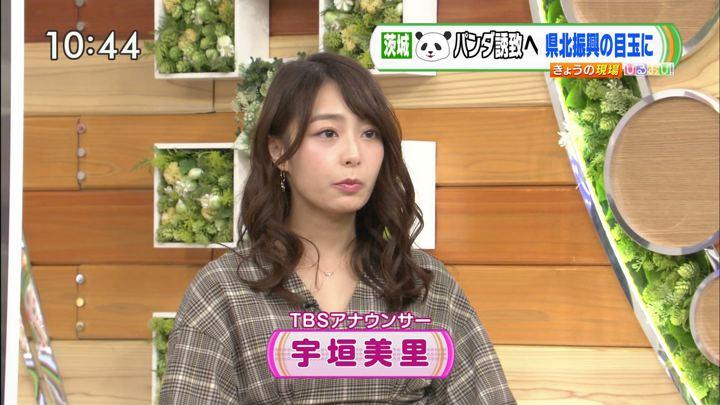 2019年02月26日宇垣美里の画像03枚目