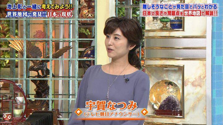 宇賀なつみ 池上彰のニュースそうだったのか!! (2018年10月20日放送 8枚)