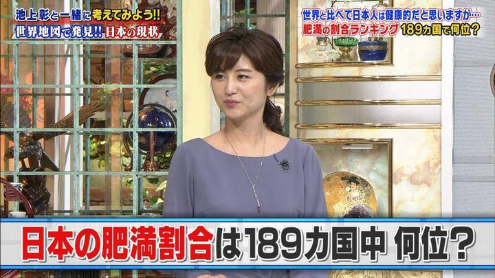 2018年10月20日宇賀なつみの画像06枚目