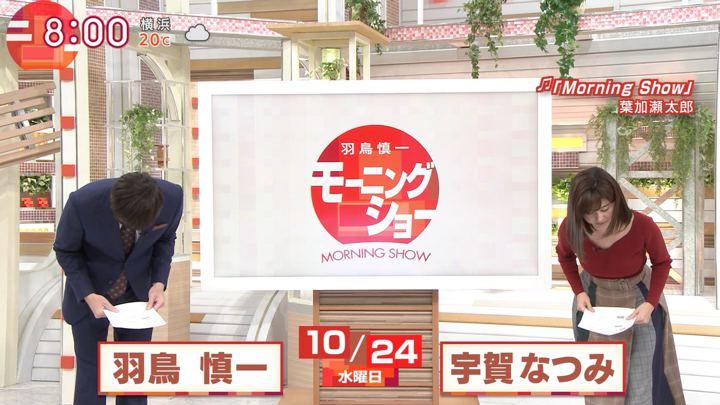 2018年10月24日宇賀なつみの画像03枚目