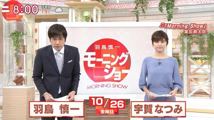 2018年10月26日宇賀なつみの画像01枚目