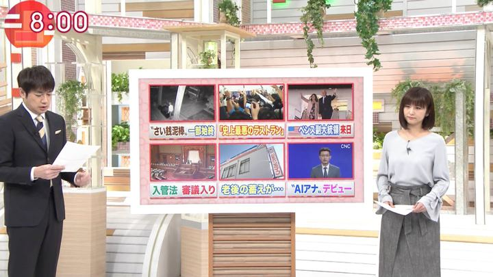 2018年11月13日宇賀なつみの画像03枚目