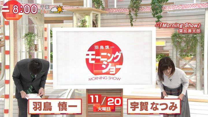 2018年11月20日宇賀なつみの画像02枚目