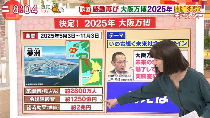 2018年11月26日宇賀なつみの画像04枚目
