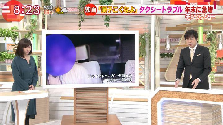 2018年11月26日宇賀なつみの画像06枚目