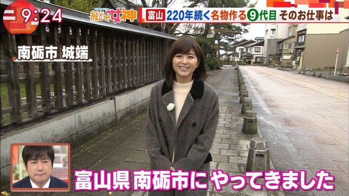 2018年11月28日宇賀なつみの画像09枚目
