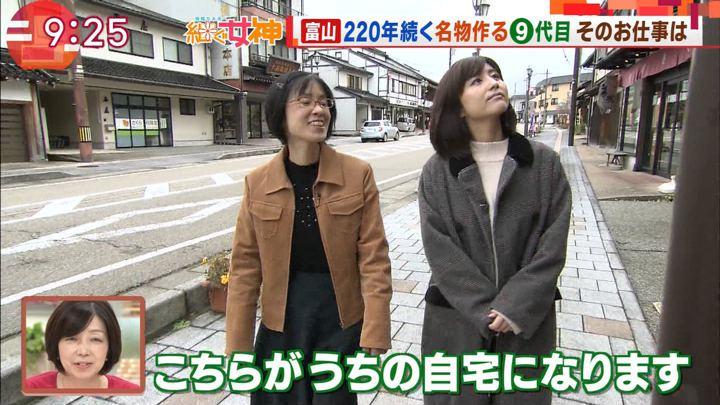 2018年11月28日宇賀なつみの画像12枚目
