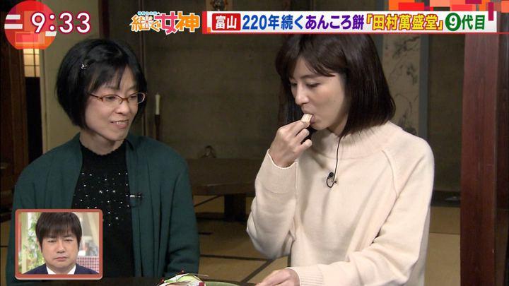 2018年11月28日宇賀なつみの画像25枚目