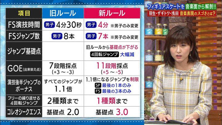 2018年12月02日宇賀なつみの画像03枚目