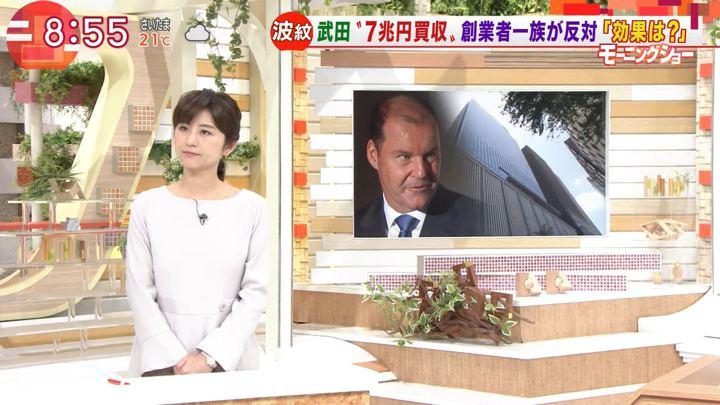 2018年12月04日宇賀なつみの画像04枚目