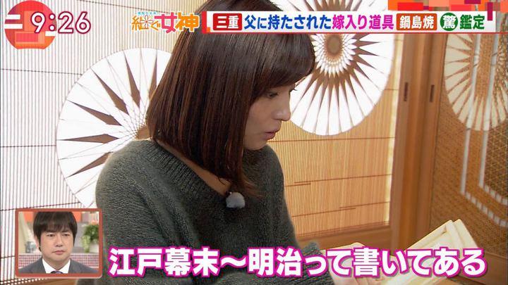 2018年12月05日宇賀なつみの画像11枚目