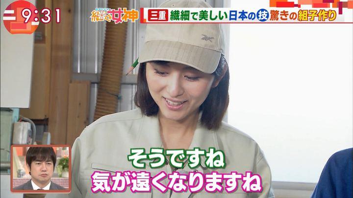 2018年12月05日宇賀なつみの画像20枚目