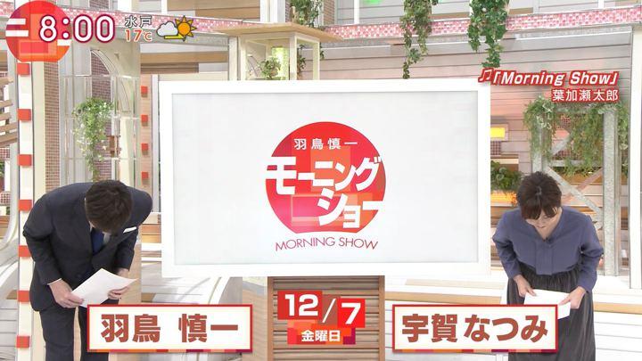 2018年12月07日宇賀なつみの画像02枚目