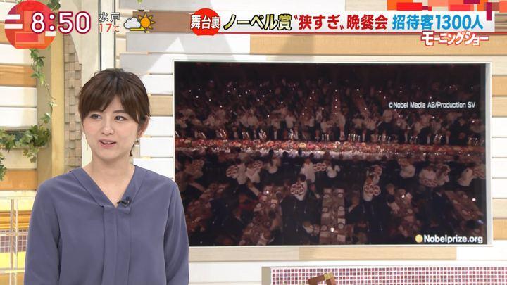 2018年12月07日宇賀なつみの画像06枚目