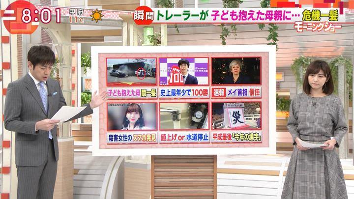 2018年12月13日宇賀なつみの画像02枚目