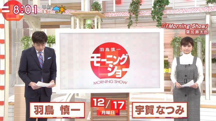2018年12月17日宇賀なつみの画像01枚目