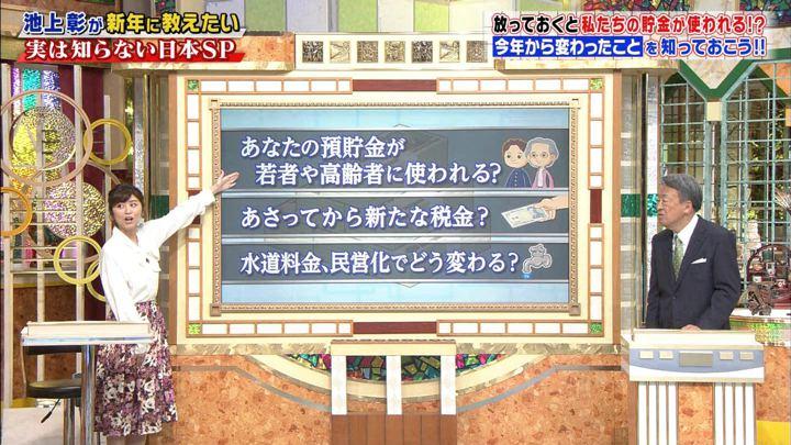 2019年01月05日宇賀なつみの画像04枚目
