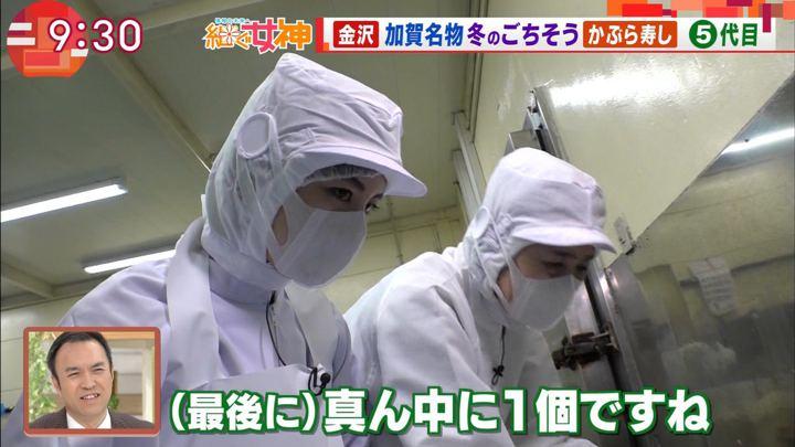 2019年01月09日宇賀なつみの画像20枚目