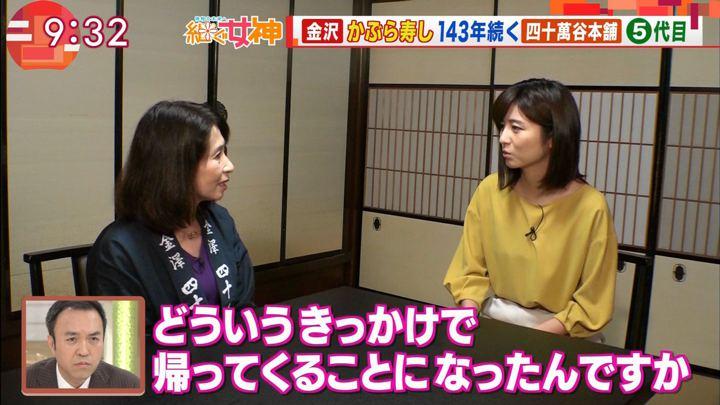 2019年01月09日宇賀なつみの画像30枚目