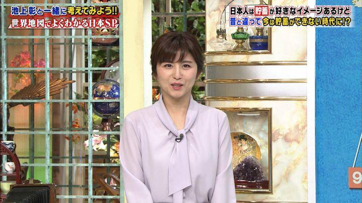 2019年01月26日宇賀なつみの画像01枚目