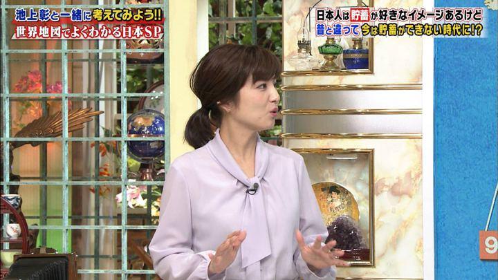 2019年01月26日宇賀なつみの画像02枚目
