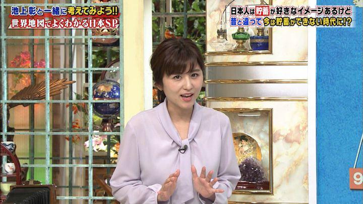 2019年01月26日宇賀なつみの画像03枚目