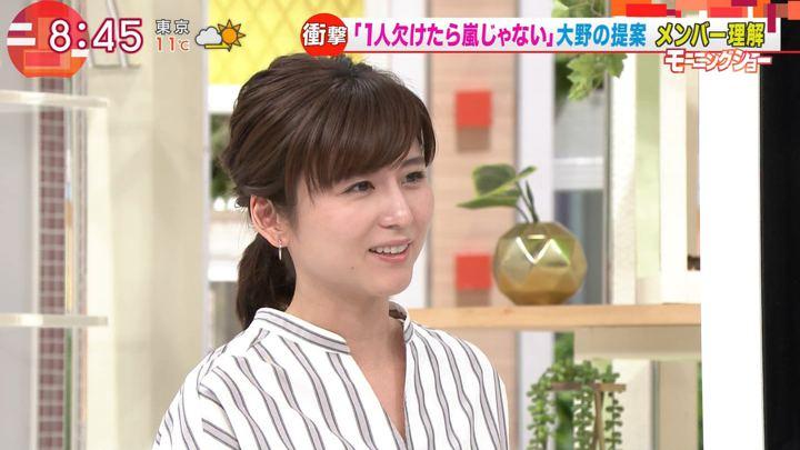 2019年01月28日宇賀なつみの画像02枚目