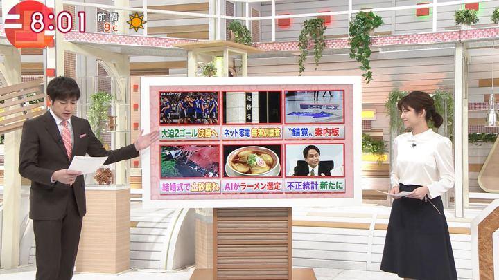 2019年01月29日宇賀なつみの画像02枚目