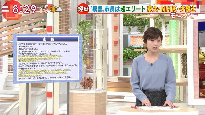 2019年01月30日宇賀なつみの画像05枚目