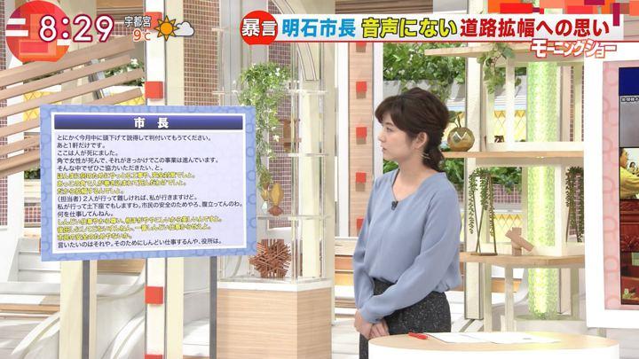 2019年01月30日宇賀なつみの画像06枚目