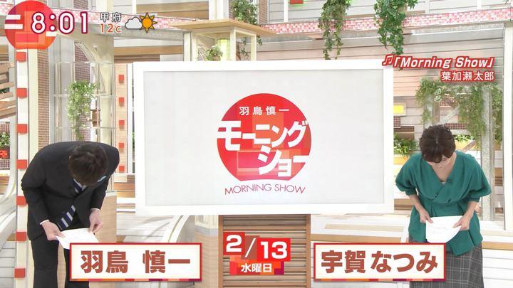 2019年02月13日宇賀なつみの画像02枚目