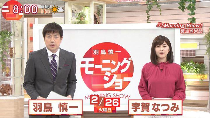 2019年02月26日宇賀なつみの画像01枚目