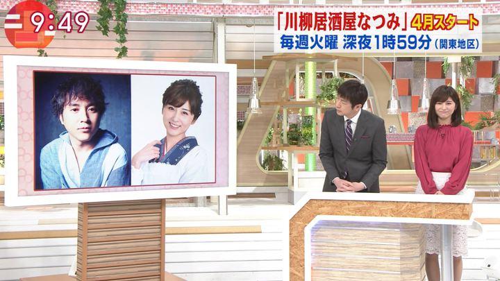 2019年02月26日宇賀なつみの画像15枚目
