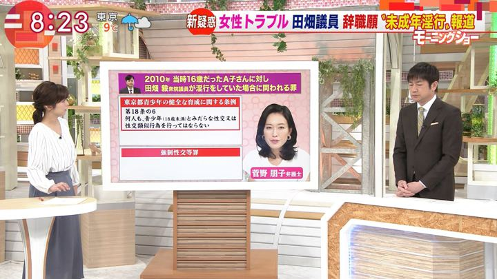 2019年02月28日宇賀なつみの画像04枚目