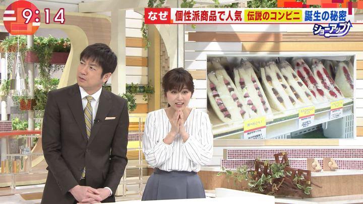 2019年02月28日宇賀なつみの画像11枚目