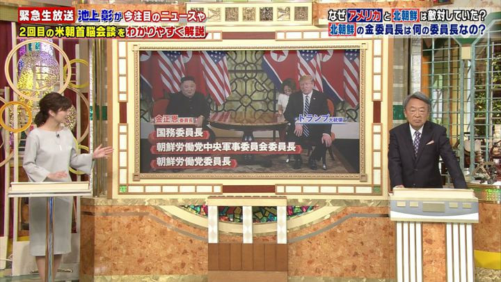 2019年03月02日宇賀なつみの画像04枚目