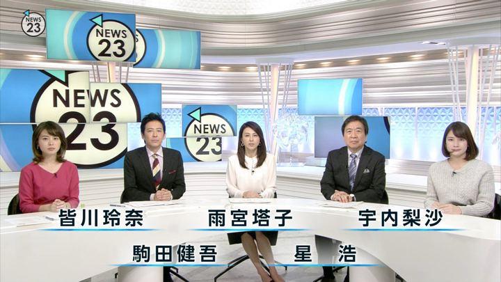 2018年11月29日宇内梨沙の画像01枚目