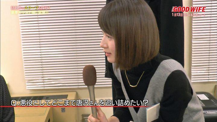 2019年01月05日宇内梨沙の画像19枚目