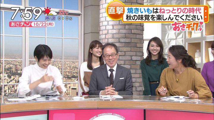 2018年10月22日山形純菜の画像16枚目