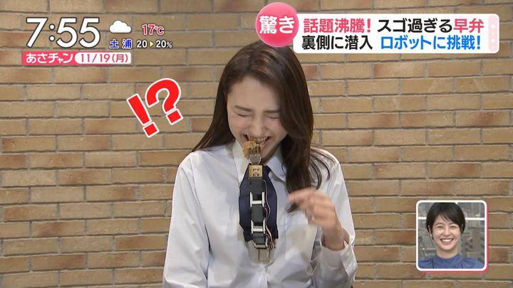 2018年11月19日山形純菜の画像22枚目