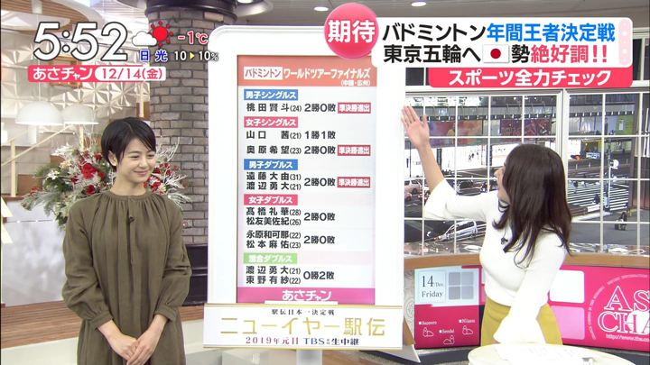 2018年12月14日山形純菜の画像04枚目