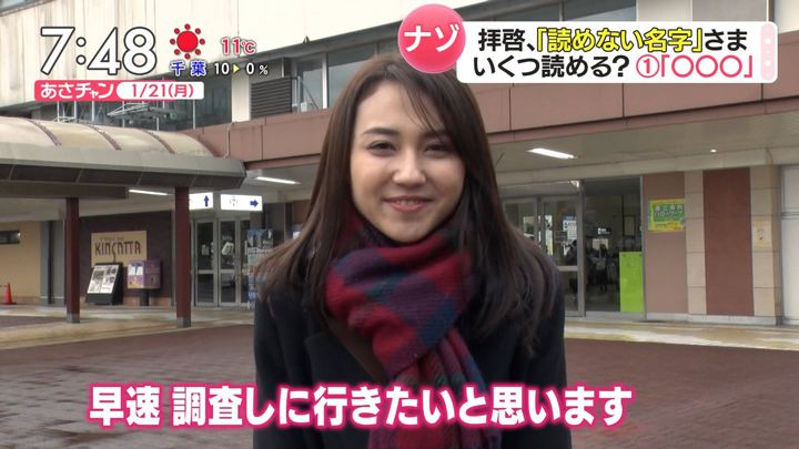 山形純菜 あさチャン! (2019年01月21日放送 24枚)