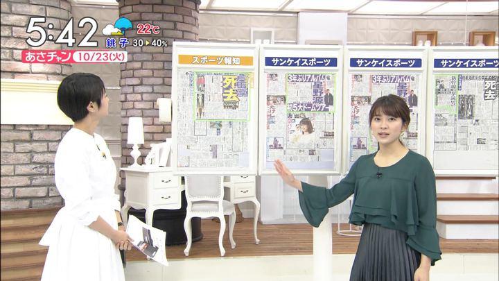 2018年10月23日山本里菜の画像03枚目