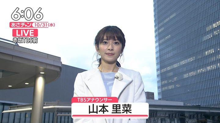 2018年10月31日山本里菜の画像06枚目