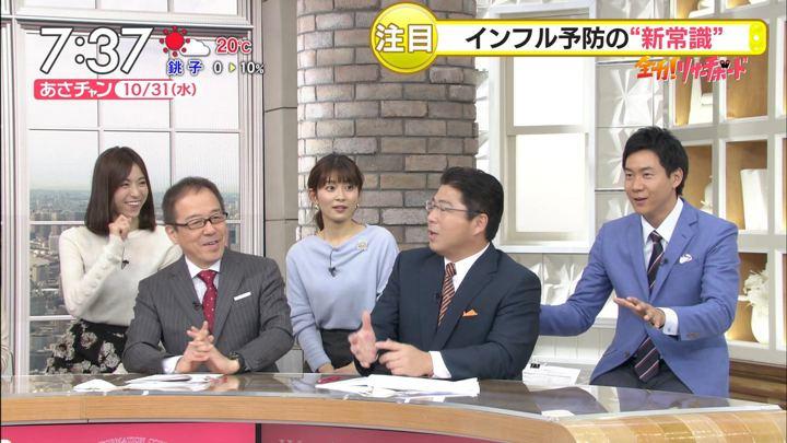 2018年10月31日山本里菜の画像09枚目