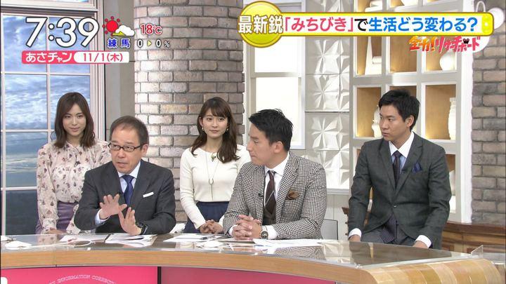 2018年11月01日山本里菜の画像11枚目