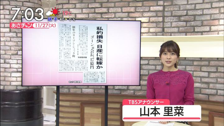 2018年11月27日山本里菜の画像18枚目